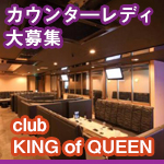 150ラウンジ-club-KING-of-QUEEN