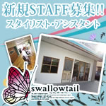 swallowtail(スワロウテイル)